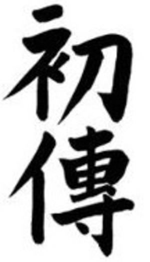 Shoden (1ier degré Reiki Usui)
